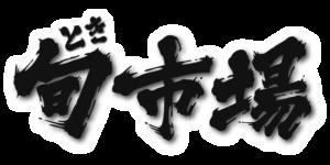 旬市場_筆文字